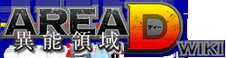 Area D Wiki-wordmark