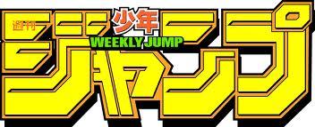 File:Weekly Shonen Jump Logo.png