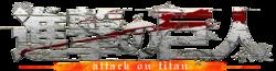 Shingeki no Kyojin Wiki-wordmark