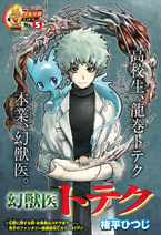 Genjuui Toteku Issue 39 2015