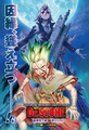 Dr Stone ch156 Issue 30 2020