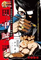 Tokubetsu Kokkakoumuin Kaizousha Taisakuka Tanaka Seiji Issue 42 2016