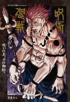 Jujutsu Kaisen ch117 Issue 36-37 2020