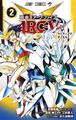 Yu-Gi-Oh! Arc-V V Jump Volume 2