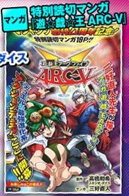 Yu-Gi-Oh! Arc-V One Shot Cover