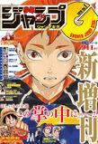 Shonen Jump GIGA 2016 Vol.1