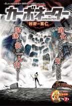 Carbonator Issue 41 2015