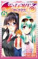 To Love Ru Darkness JSQ Volume 15