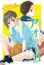 Ao no Hako Issue 35 2020