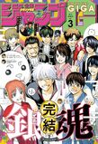 Shonen Jump GIGA WINTER 2019 Vol.3