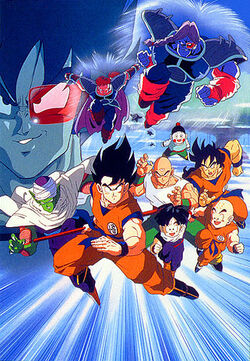 DBZ THE MOVIE NO. 3