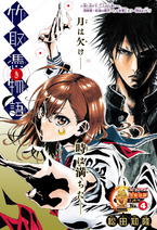 Taketori Tsuki Monogatari Issue 43 2016