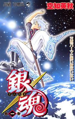 Gintama WSJ Volume 1