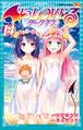 To Love Ru Darkness JSQ Volume 14