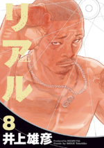 Real WYJ Volume 8