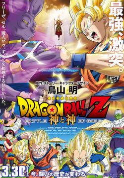 DragonBallZ-BattleofGods-poster
