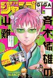 Shonen Jump GIGA SUMMER 2018 Vol.1