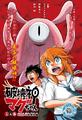 Magu-chan ch002 Issue 30 2020