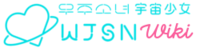 WJSN-wordmark