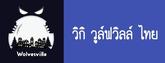Werewolf Online Wiki Thai