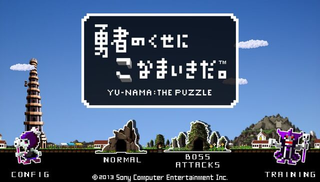 File:Yunama- The Puzzle.jpg