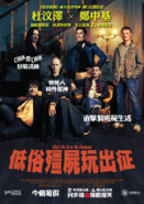 What We Do in the Shadows Chinese poster