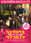 What We Do in the Shadows Japanese poster