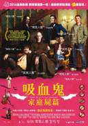 What We Do in the Shadows Taiwanese poster