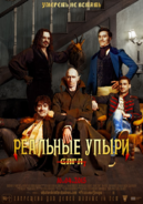 What We Do in the Shadows Russian poster