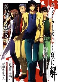 Matsuribayashi-hen 5