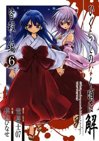 Minagoroshi-hen 6