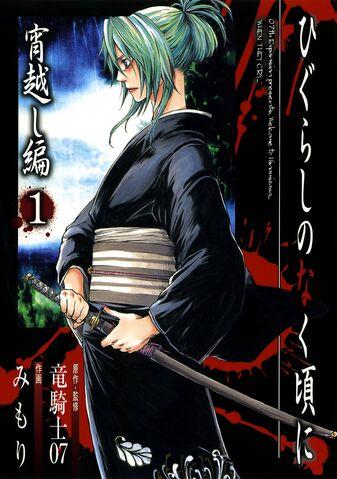 File:Yoigoshi-hen.jpg
