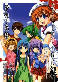 Matsuribayashi-hen 8
