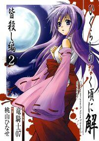 Minagoroshi-hen 2