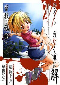 Minagoroshi-hen 3