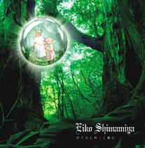 Higurashi No Naku Koroni CD Cover