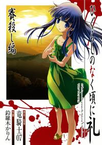 Saikoroshi-hen