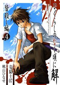 Minagoroshi-hen 4