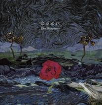 Naraku no Hana CD Cover