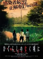 Higurashi movie
