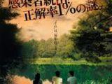 Higurashi no Naku Koro ni (Live action film)