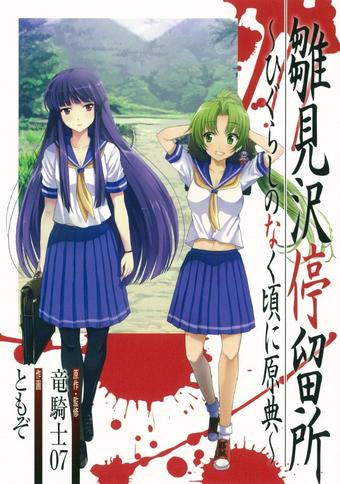 Hinamizawa Teiryujo Higurashi No Naku Koro Ni Wiki Fandom