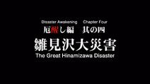 Higurashi Kai Title Card 05