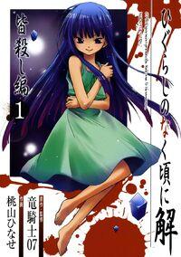 Minagoroshi-hen 1