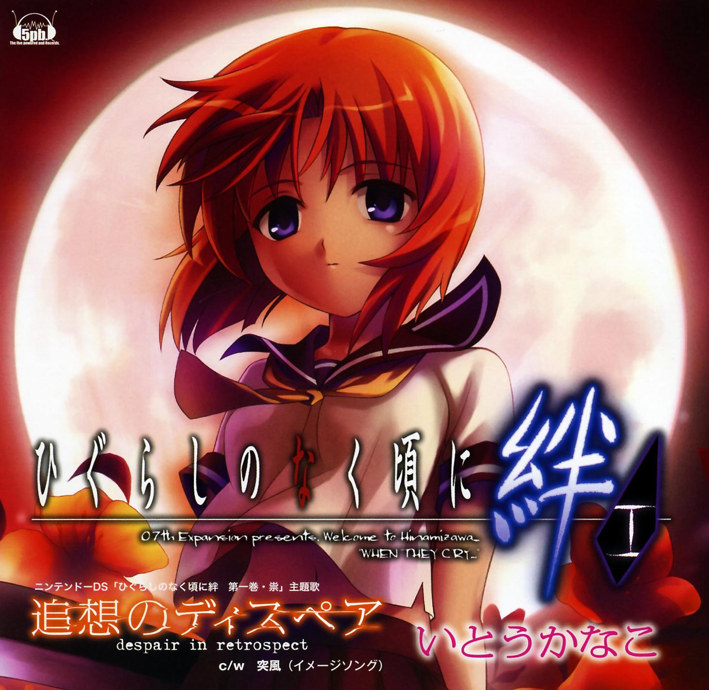 Tsuisō No Despair Album Higurashi No Naku Koro Ni Wiki Fandom