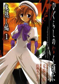 Onikakushi-hen 1