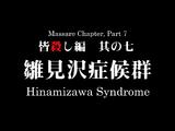 Hinamizawa Syndrome 雛見沢症候群