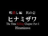 Hinamizawa ヒナミザワ