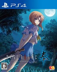 Higurashi-no-naku-koro-ni-hou-574879.3