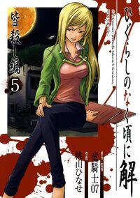 Minagoroshi-hen 5